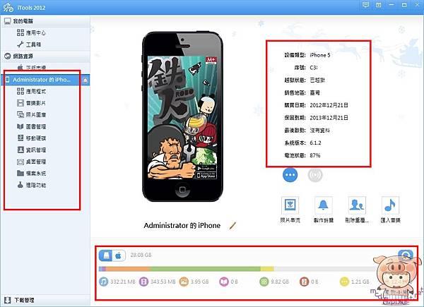 教學] iTools教學與應用- 應用程式管理篇@ ^(oo)^~小米行動CCC