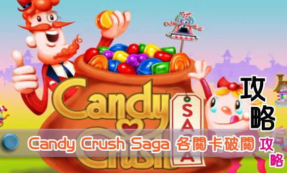 jaquette-candy-crush-saga