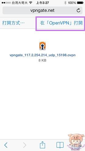 iOS/iPhone] OPENVPN VPNGATE 連線設定教學翻牆跨區解決大陸地區