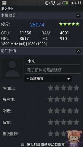 nEO_IMG_Screenshot_2013-07-18-04-11-22