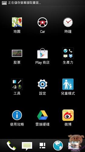 nEO_IMG_Screenshot_2013-07-18-03-42-19