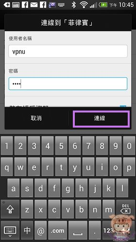 Flyvpn Android