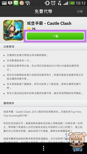 nEO_IMG_Screenshot_2013-08-16-10-12-31