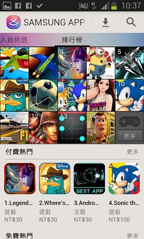 nEO_IMG_Screenshot_2013-08-26-10-37-19