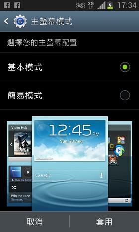 nEO_IMG_Screenshot_2013-08-25-17-34-25
