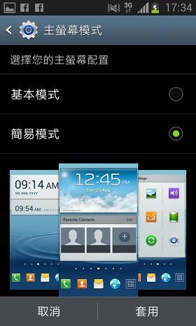 nEO_IMG_Screenshot_2013-08-25-17-34-32