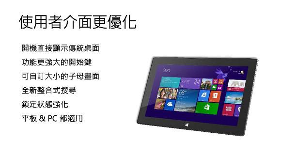 nEO_IMG_Windows 8 1分享1007_頁面_07