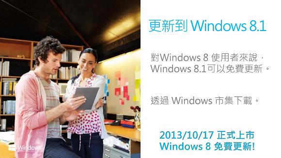 nEO_IMG_Windows 8 1分享1007_頁面_31
