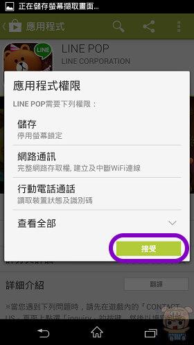 nEO_IMG_Screenshot_2013-11-20-01-48-50