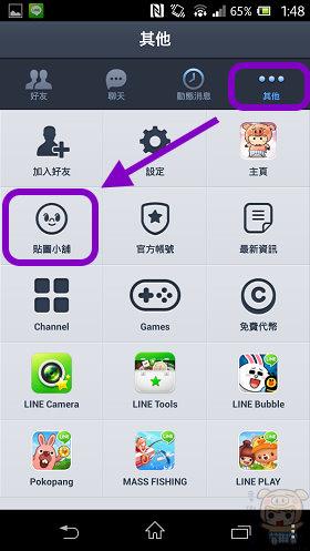nEO_IMG_Screenshot_2013-11-20-01-48-20