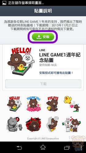 nEO_IMG_Screenshot_2013-11-20-01-48-37