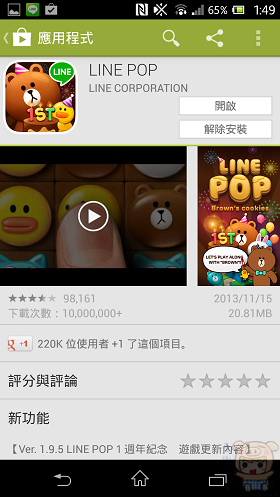 nEO_IMG_Screenshot_2013-11-20-01-49-20