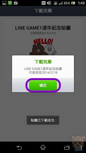nEO_IMG_Screenshot_2013-11-20-01-49-41