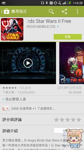 Screenshot_2013-12-26-18-28-46