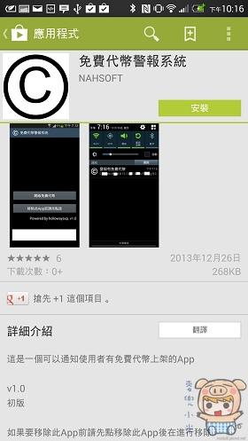 nEO_IMG_Screenshot_2013-12-26-22-16-52