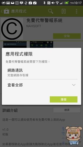 nEO_IMG_Screenshot_2013-12-26-22-17-01