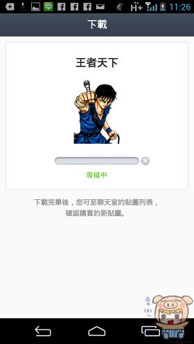 nEO_IMG_Screenshot_2014-01-03-11-26-36