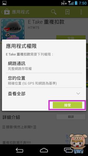nEO_IMG_Screenshot_2014-01-17-07-50-48