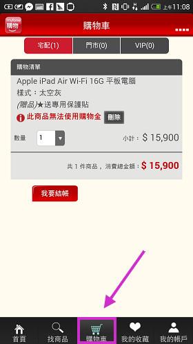 nEO_IMG_Screenshot_2014-01-27-11-08-07