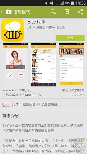 nEO_IMG_Screenshot_2014-05-13-14-38-30