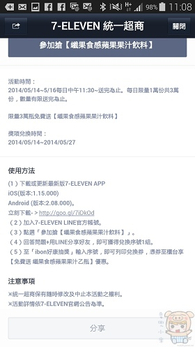 nEO_IMG_Screenshot_2014-05-14-11-08-16