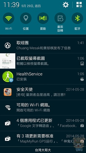 nEO_IMG_Screenshot_2014-05-29-11-39-28