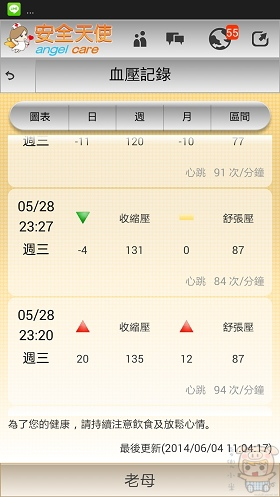 nEO_IMG_Screenshot_2014-06-04-11-04-24