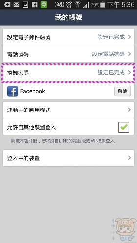 nEO_IMG_Screenshot_2014-07-02-17-36-37