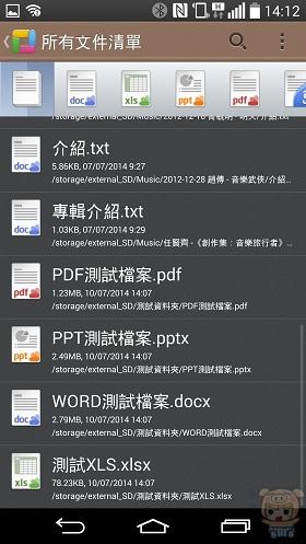 nEO_IMG_Screenshot_2014-07-10-14-12-42
