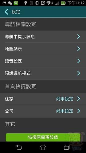 nEO_IMG_Screenshot_2014-07-15-23-12-54