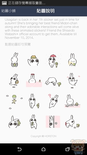 nEO_IMG_Screenshot_2014-10-14-12-03-47
