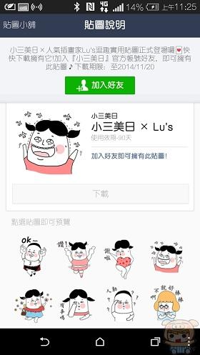 nEO_IMG_Screenshot_2014-10-21-11-25-19