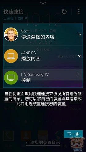 nEO_IMG_Screenshot_2014-11-27-10-12-26