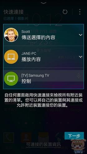 nEO_IMG_Screenshot_2014-11-27-10-12-26