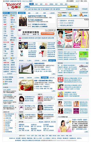 Yahoo奇摩首頁歷年回顧-2007年