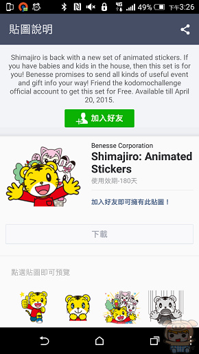 nEO_IMG_Screenshot_2015-03-24-15-26-03
