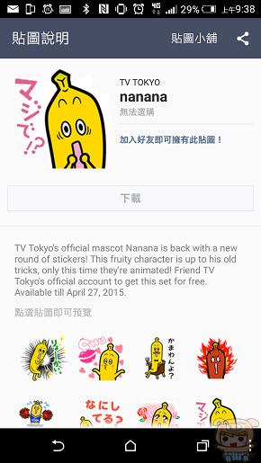 nEO_IMG_Screenshot_2015-03-31-09-38-34