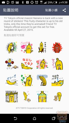 nEO_IMG_Screenshot_2015-03-31-09-38-38