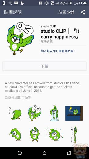 nEO_IMG_Screenshot_2015-05-05-11-46-32