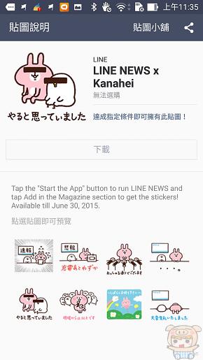nEO_IMG_Screenshot_2015-05-12-11-35-28