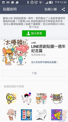 nEO_IMG_Screenshot_2015-05-19-12-30-58