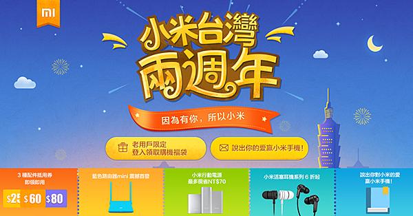 小米台灣2週年慶典活動