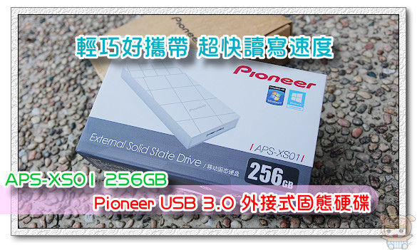 輕巧好攜帶 超快讀寫速度 Pioneer USB 3.0 外接式固態硬碟 APS-XS01 256GB