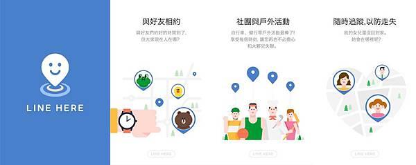 【圖一】LINE推出「LINE HERE」即時定位分享服務,用戶能分享所在位置,讓約會尋人更方便