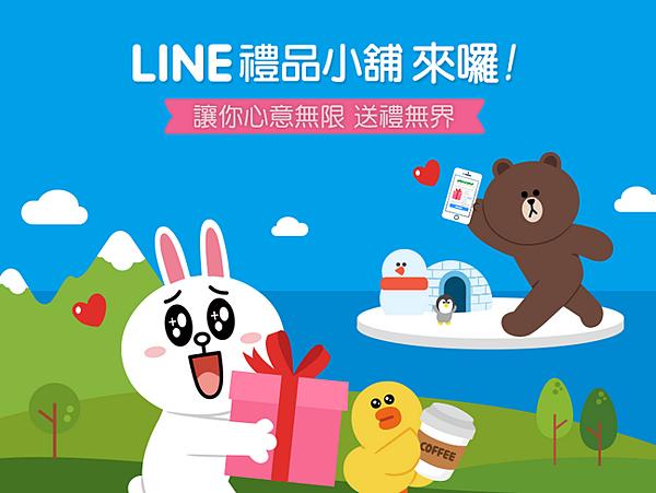 【圖一】LINE推出全新的行動社群送禮服務-LINE禮品小舖,用送禮心意的溫度開拓溝通深度
