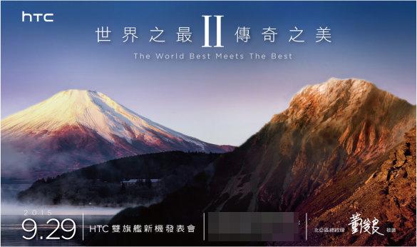 【媒體邀請函】HTC雙旗艦新機發表會
