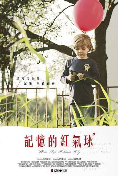 《記憶的紅氣球》官方海報_s