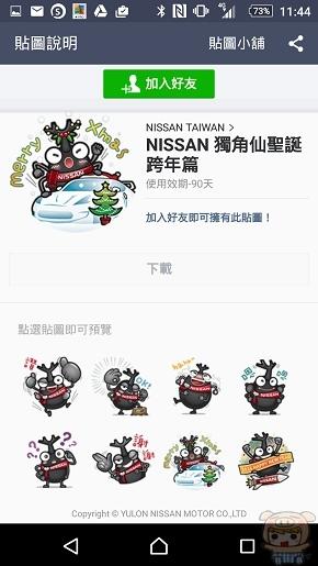 nEO_IMG_Screenshot_2015-12-01-11-44-55