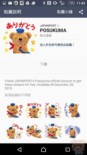 nEO_IMG_Screenshot_2015-12-01-11-43-17