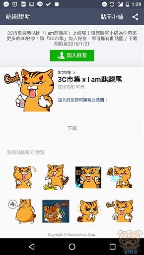 nEO_IMG_Screenshot_20151222-132941